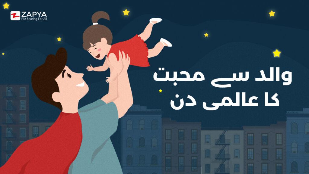 والد سے محبت کا عالمی دن