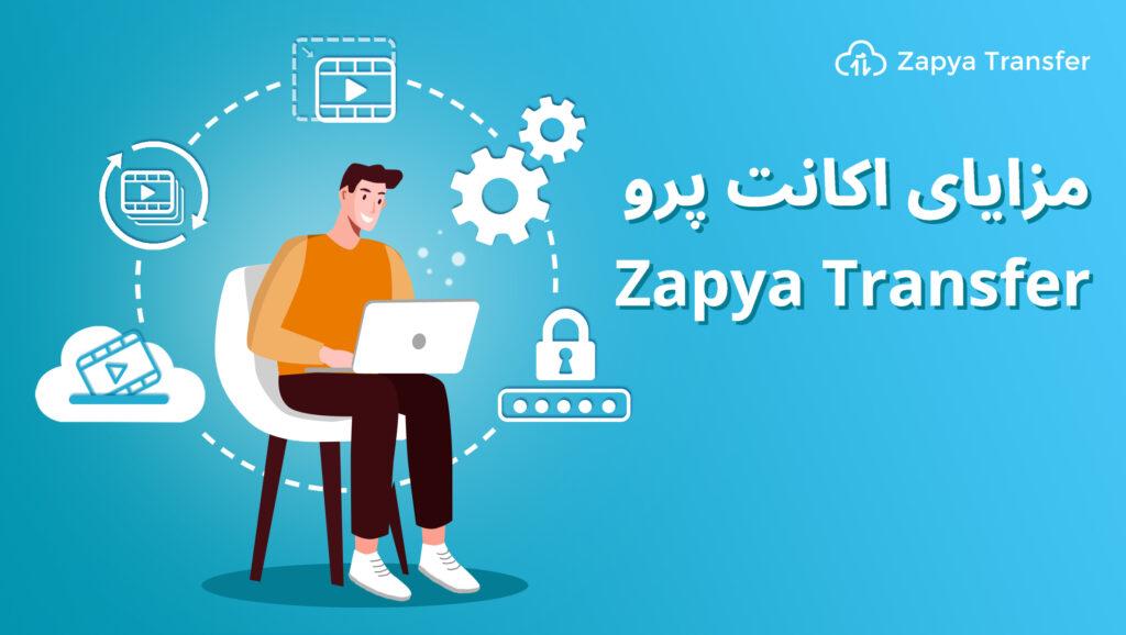 مزایای اکانت Zapya Transfer Pro