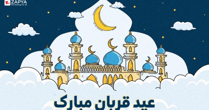 « عید قربان مبارک »