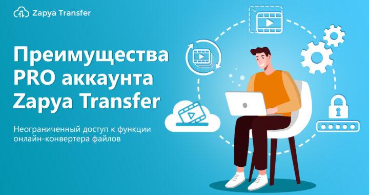 Преимущества PRO аккаунта Zapya Transfer