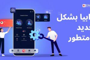 تقديم Zapya الجديد والمتطور لنظام Android