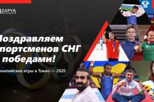 Поздравляем спортсменов СНГ с победами на Олимпийских играх в Токио