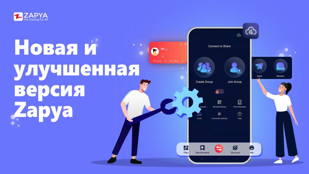 Представляем новую, улучшенную Zapya для Android