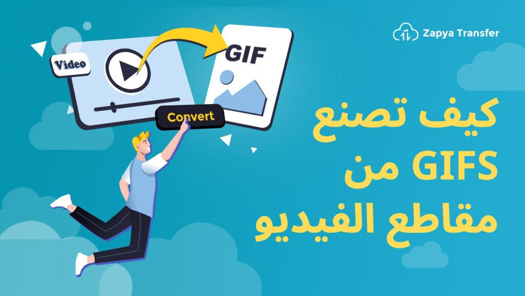 كيف تصنع GIFS من مقاطع الفيديو