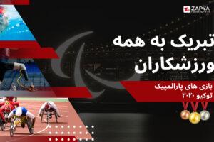 مدال آوران ایران در پارالمپیک توکیو 2020